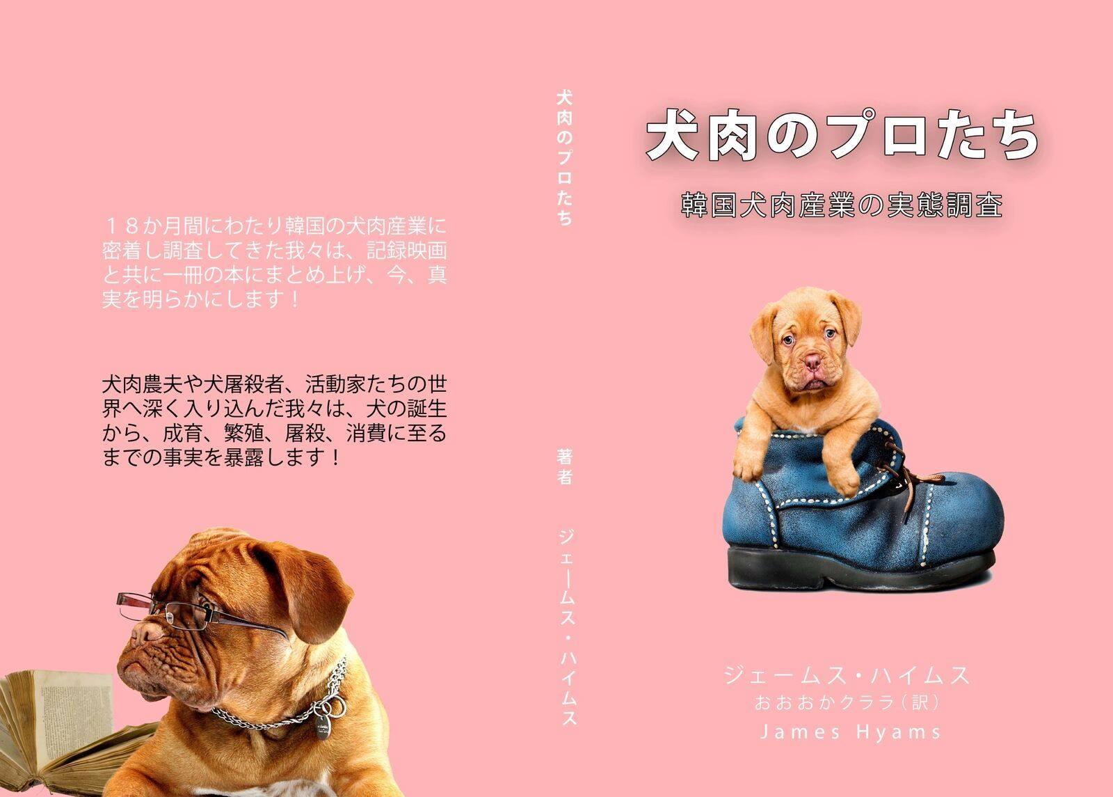 本:犬肉のプロたち
