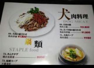 日本:犬肉1000頭分を輸入!