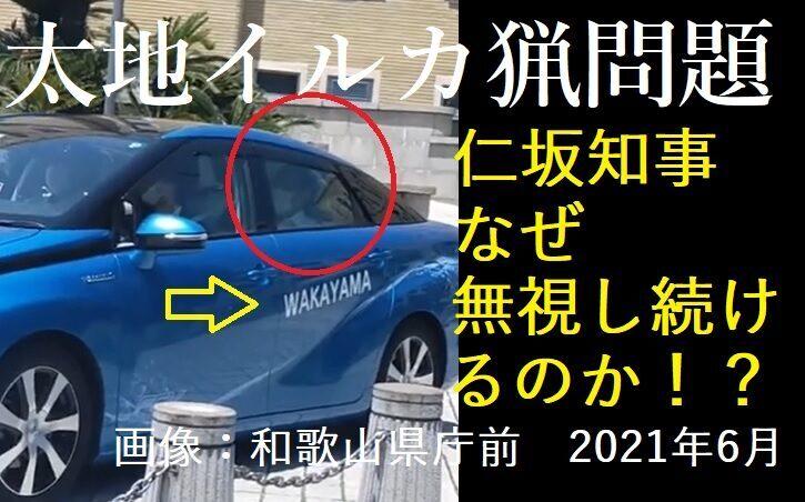 和歌山県仁坂知事への質問状: なぜ知事はまともな返答ができないのか?